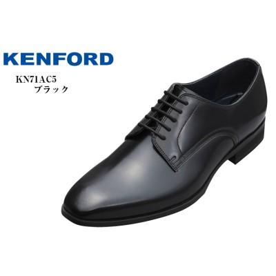 (ケンフォード )KENFORD KN71 AC5 プレーントゥ 本革 ドレストラッド ビジネスシューズ 冠婚葬祭にもお勧め 就活 結婚式 お葬式にも最適です 父の日もお勧め!!(ブラック×24.5cm)