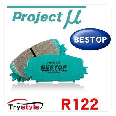 Projectμ プロジェクトミュー BESTOP R122 純正補修用ブレーキパッド リア用 ベストップ