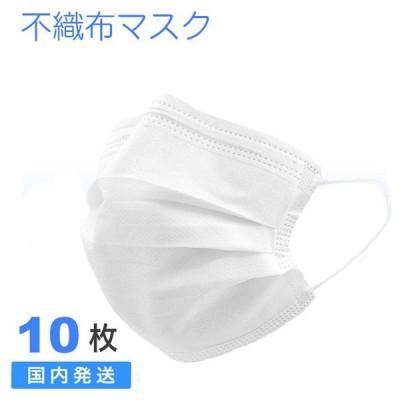 マスク 在庫あり 10枚入 ホワイト 白 使い捨て 10枚セット 不織布 男女兼用 ウイルス対策 国内発送 花粉 飛沫防止 フリーサイズ 三層フィルター