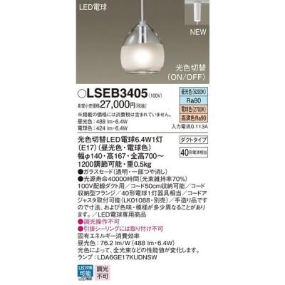 パナソニック照明器具 ペンダント LSEB3405 (LGB16454相当品) LED