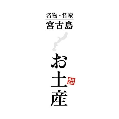 のぼり のぼり旗 名物・名産 宮古島 お土産 おみやげ 催事 イベント