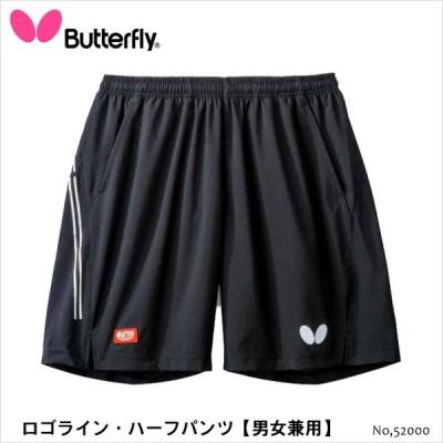 Butterfly 52000 ロゴライン・ハーフパンツ(男女兼用)バタフライ卓球 ゲームパンツ ズボン ハーフパンツ 調節用ひも付き 股下長め  軽量 レディース メンズ