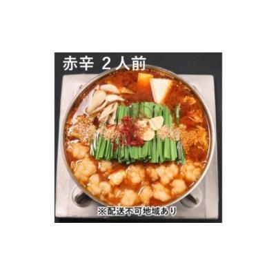 黒毛和牛もつ鍋 赤辛 2~3人前セット【配送不可:離島】