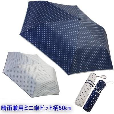 ドット柄晴雨兼用折りたたみ傘
