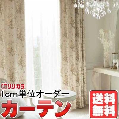 【生地のみの購入! ※1m以上10cm単位で購入可能】カーテン&シェード リリカラ オーダーカーテン FD Elegance FD53383・53384