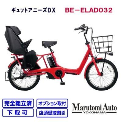 電動自転車 パナソニック 子供乗せ自転車 後子供乗せ 3人乗り 2020年モデル ギュットアニーズDX ロイヤルレッド 赤 前後20インチ BE-ELAD032