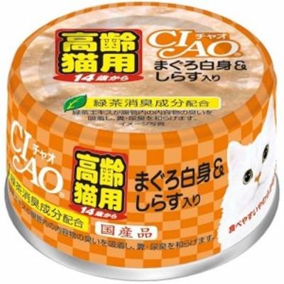 チャオ 高齢猫用 14歳から まぐろ白身&しらす入り 75g×24缶入【送料無料】