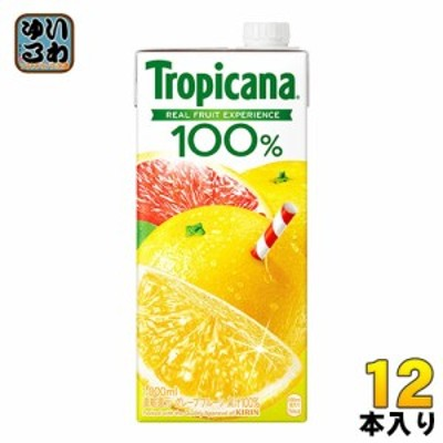キリン トロピカーナ100% グレープフルーツ 1L 紙パック 12本 (6本入×2まとめ買い)