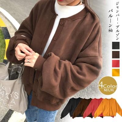スエード風ジャージ ラウンド襟ジャケット ゆる袖 ブルゾン 無地 トップス ゆったり バルーン袖 カーディガン レディース アウター韓国ファッション