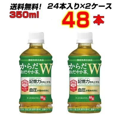 からだおだやか茶W 350mlPET 48本 (24本×2ケース) 記憶力向上 血圧高めな方に お茶 機能性表示食品 GABA配合 お茶送料無料 コカコーラ社直送
