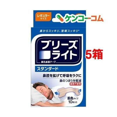 ブリーズライト スタンダード 肌色 レギュラー 鼻孔拡張テープ 快眠・いびき軽減 ( 10枚入*5箱セット )/ ブリーズライト