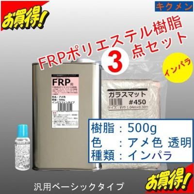 FRP 補修 修理 自作 車 船 3点 樹脂500g インパラ アメ色の透明 汎用ベーシック キクメン/まとめて配送/