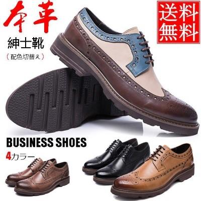 本革 紳士靴 メンズ ビジネスシューズ リラックス ブローグシューズ 幅広 衝撃吸収 パンチング加工 通気 外羽根 配色切替え 4色入れ 送料無料