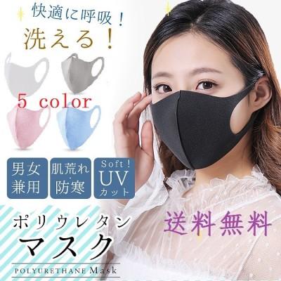 複数購入でさらにお買得【送料無料】ポリウレタンマスク ブラック/ グレー 立体マスク マスク 黒マスク グレーマスク 男女兼用 洗える 軽くて丈夫 繰り返し使える 多機能 伸縮性 防寒 紫外線 UV