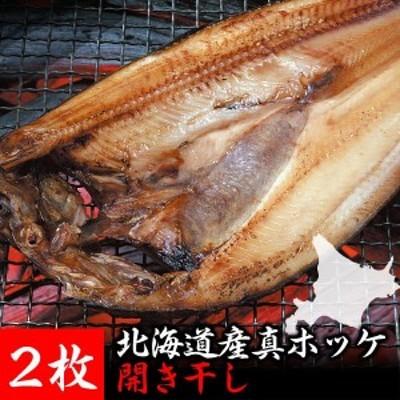 【北海道産】肉厚で脂が乗ってジューシーな真ホッケ開き干し2枚(1枚あたり約250~300g前後)[法華/ほっけ][同梱推奨]