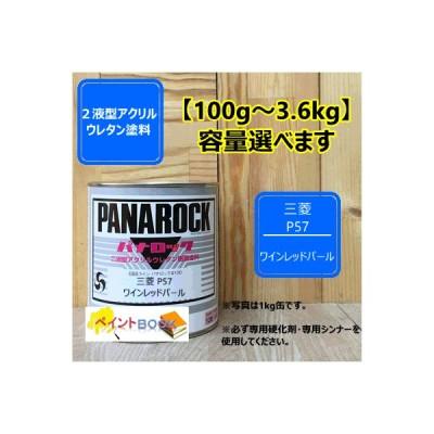 【三菱 P57/CSP10057】ワインレッドパール パナロック 2液型ウレタン塗料 自動車 ロックペイント