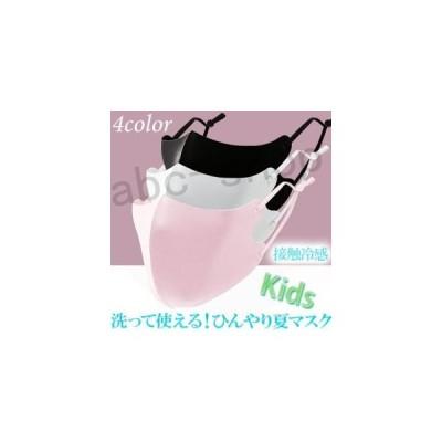 マスク洗えるマスク子供用夏マスククール素材繰り返し使える布マスク3Dマスク立体縫製おしゃれメール便