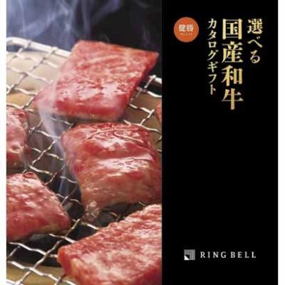 【ギフト】[選べる国産和牛]健勝(けんしょう)