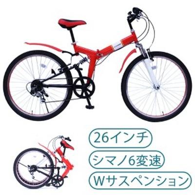 自転車 折り畳み メーカー1年保証 26インチ 6段変速 シマノ サスペンション レッド 街乗り シティサイクル コンパクト 自立 おしゃれ 赤