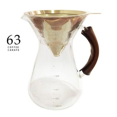 ロクサン コーヒーカラフェ /63  /在庫有/P12倍