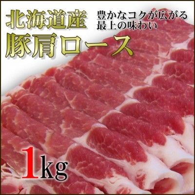 豚肩ロース 1kg 北海道産 すき焼き・生姜焼きに  こだわりの北海道産