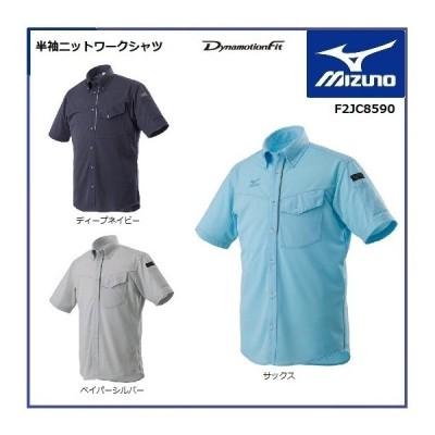 ニットワークシャツ (半袖) MIZUNO F2JC8590 ミズノ オールシーズン M〜2XL ポロシャツ (社名ネーム一か所無料) ワークウェア
