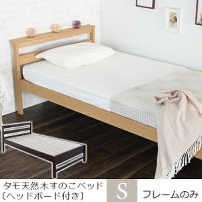 北欧調すのこベッド シングルべッド タモ天然木棚付きヘッドボード 布団で使えるガッチリ ス