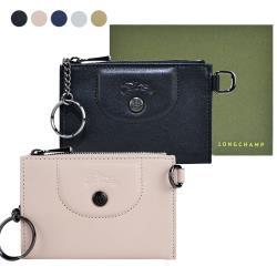 LONGCHAMPLEPLIAGECUIR系列小羊皮鑰匙零錢包(多色選)