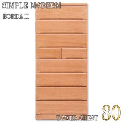 大川家具 【開梱設置】タワーチェスト 整理ダンス 木製 BORDAII 80cm