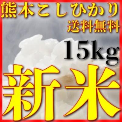 米 15kg 九州 熊本県産 こしひかり 新米 令和2年産 コシヒカリ 送料無料 精白米 5kg3個 くまもとのお米