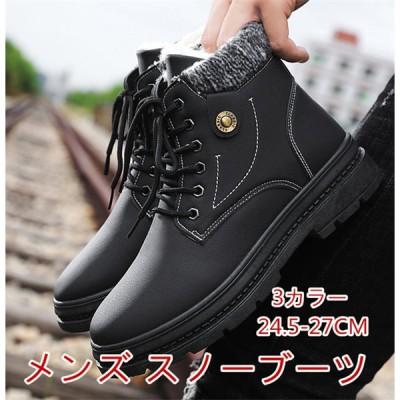 スノーブーツ メンズ 防寒靴 レザー 靴 ショートシューズ 裏起毛 保温 防寒靴 雪靴 厚手 アウトドア 冬