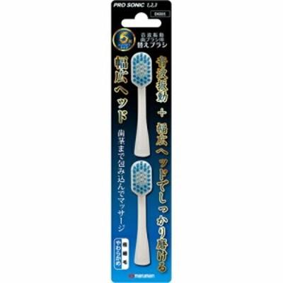 【3個セット】 マルマン 音波振動歯ブラシ プロソニック2 専用替えブラシ 幅広ヘッド 極細毛 やわらかめ 2本入 DK005×3個セット