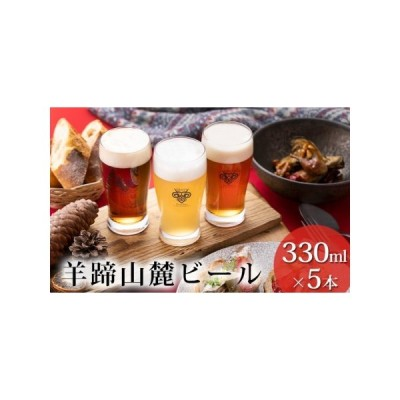 ふるさと納税 羊蹄山麓ビール5種類セット(330ml×5本) 北海道倶知安町