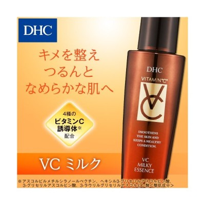 dhc 【 DHC 公式 】DHC VC ミルク | 美容液