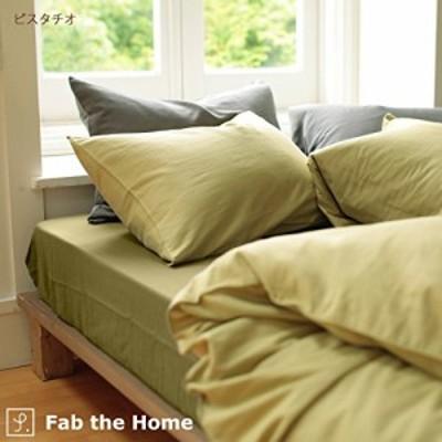 Fab the Home ボックスシーツ ピスタチオ セミダブル(120x200x30cm) ダブルガーゼ FH132820-550