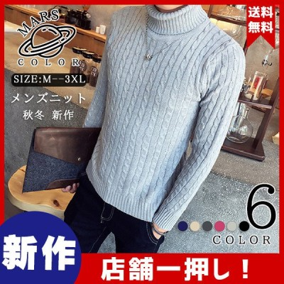 ニットセーター メンズ トップス 長袖 無地 秋冬 新作 紳士 メンズニット 防寒 暖かい あったか ルームウェア セーター 送料無料