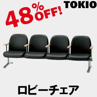 TOKIO LA-4AL 4人掛ロビーチェア(背付肘付・レザータイプ) LA4AL