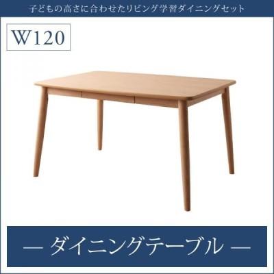 ダイニングテーブル 幅120 単品 木製 長方形 4人掛け用 4人用 テーブル 木製テーブル 幅150cm 奥行80cm 高さ66cm Stud スタッド