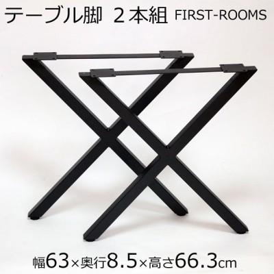 テーブル脚 アジャスター付 高さ66.3cm ブラック(2本組セット)