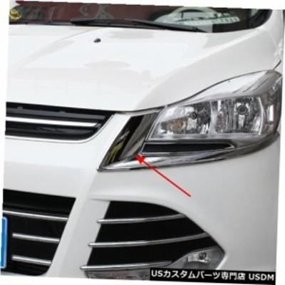 フォード久我エスケープ2013 2014 2015 ABSクロームフロントヘッドライト眉毛トリムヘッドライトランプまぶたカバーフレームカーアクセサ