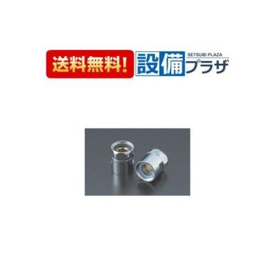 ∞[A-4054]INAX/LIXIL 取替水栓用アダプター