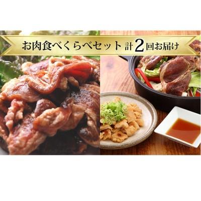お肉食べくらべセット【計2回お届け】