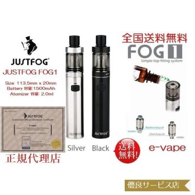 JUSTFOG FOG1 Kit 1500mAhジャストフォグ フォグワン