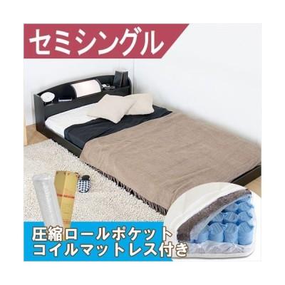 ベッドフレーム ベッド おしゃれ セミシングル 1人暮らし ワンルーム 枕元照明付きフロアベッド ホワイト セミシングル 圧縮梱包ポケットコイルマット付き