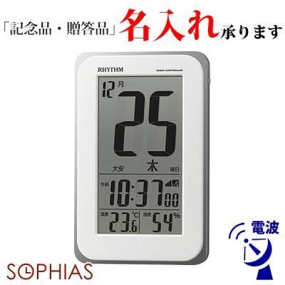 リズム時計 8RZ139SR03 デジタルカレンダー フィットウェーブカレンダーD139 掛置兼用