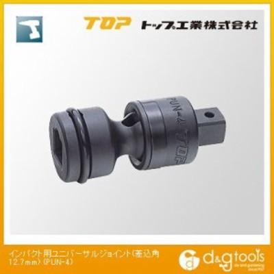 トップ工業 TOPインパクト用ユニバーサルジョイント差込角12.7mm 差込角12.7mm  PUN-4