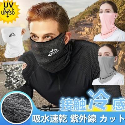 フェイスマスク夏用フェイスカバー冷感マスクスポーツUV日焼け耳掛けバイクゴルフランニング飛沫花粉熱中症速乾新作
