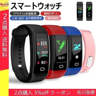 即納 体温測定器スマートウォッチ 日本製 センサー搭載 おすすめ iphone 対応 レディース メンズ アンドロイド 血圧 防水 日本語 LINE対応 腕時計 スポーツ