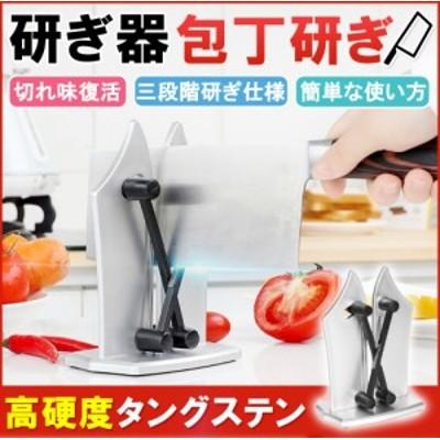 研ぎ器 包丁研ぎ シャープナー多段階 シャープナー ナイフ 包丁砥ぎ器 研磨 切れ味再生 高硬度タングステン 仕上げ
