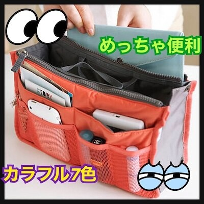 バッグインバッグ カラフル7色 エコバッグ レディース 旅行用男女兼用 便利 インナーバッグ 軽量